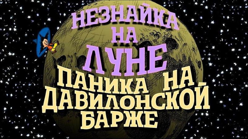 Незнайка на Луне. Паника на Давилонской барже