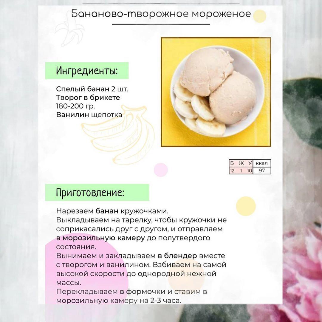 Подборка пп мороженого