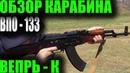 Гражданский АКМ ВЕПРЬ К ВПО 133