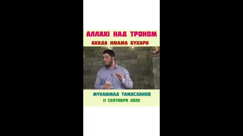 Мухаммад Тамасханов Аллах1 над Троном Акида Имама Бухари