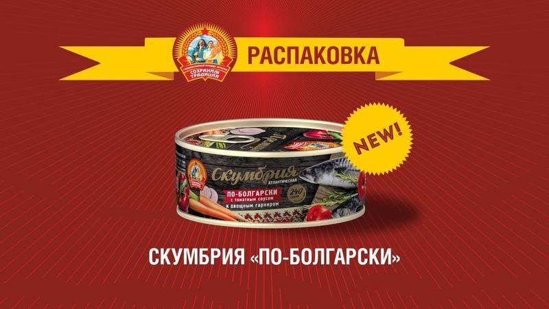 Распаковка скумбрии по болгарски Сохраним традиции