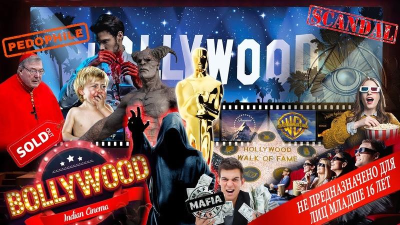 Альцион Плеяды 100 Диванный кастинг Голливуд Болливуд Педофилия Сатанизм Насилие над детьми