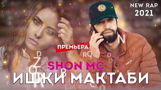 SHON MC - ИШКИ МАКТАБИ ( New-Rap 2021 )