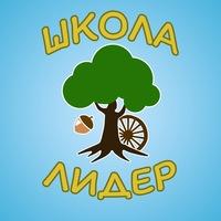 Логотип Школа Лидер ДЮЦ г.Челябинск