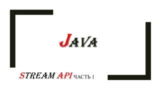 Java Stream API: часть1 Функциональная Java