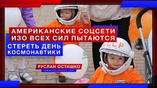 Американские соцсети изо всех сил пытаются «стереть» День космонавтики (Руслан Осташко)