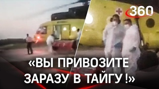 """Выгнали врачей: жители Югры не пустили вертолет санавиации, потому что испугались """"заразы"""""""