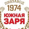 """Пивзавод """"Южная Заря 1974"""""""