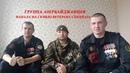 Группа азербайджанцев напала на семью ветерана спецназа. Брат за Брата!
