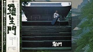 Takeshi Terauchi & The Blue Jeans - Rashomon