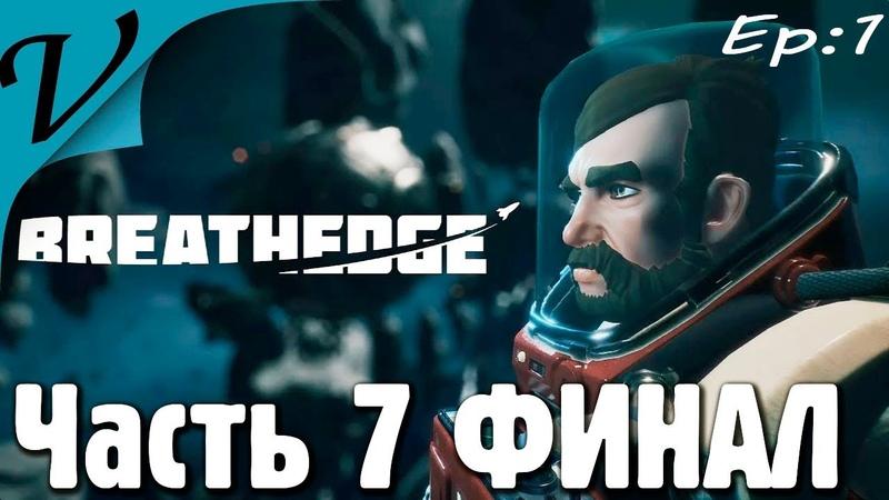 Прохождение Breathedge Эпизод 1 Затерянные в космосе Часть 7 НУ ЭТО ФИАСКО БРАТАН