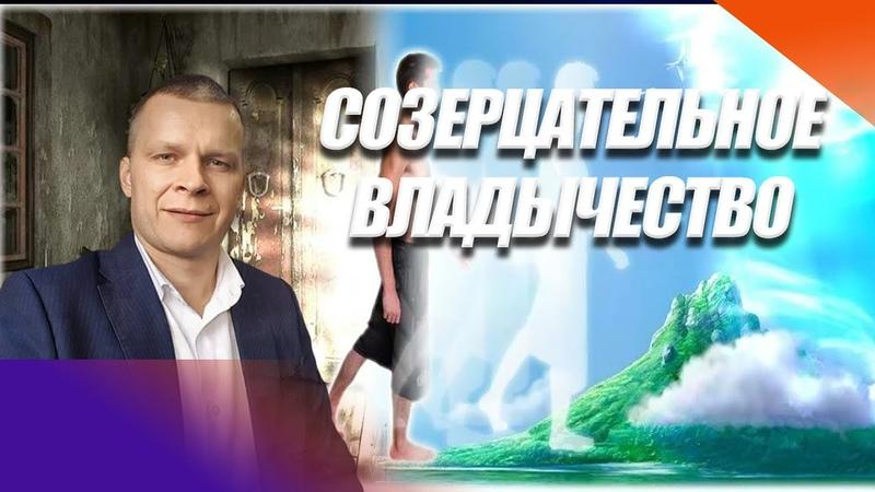 СОЗЕРЦАТЕЛЬНОЕ ВЛАДЫЧЕСТВО Андрей Яковишин