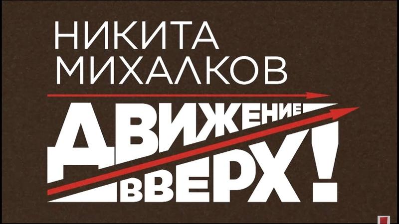«Движение вверх». Документальный фильм к 75-летию Никиты Михалкова