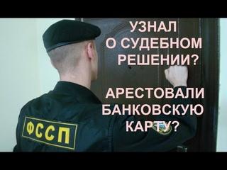 ЮРИСТ КИРОВ: Заочное решение суда или судебный приказ, в вы не знали, в суд не вызывали?