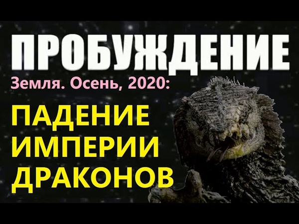 ПРОБУЖДЕНИЕ ПАДЕНИЕ ИМПЕРИИ ДРАКОНОВ 2020 пришельцы инопланетяне НЛО люди из будущего выборы в США