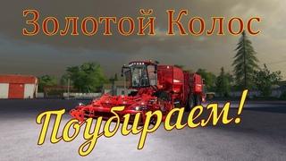 Farming Simulator 19. ФС 19. ЗОЛОТОЙ КОЛОС ! №57