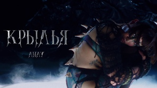 ЛИЛУ - Крылья (Official Music Video)