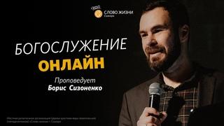Воскресное богослужение I  I проповедует Борис Сизоненко