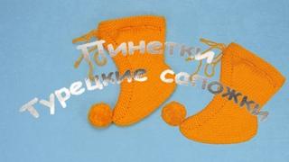 Пинетки | Турецкие сапожки. пинетки спицами. носочки спицами. носки для новорожденных.идеи пинеток