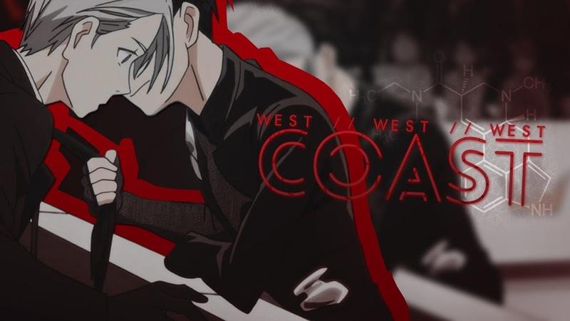 West coast˚๐*˟ ♡ [victor × yuri]