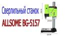 Сверлильный станок ALLSOME BG 5157