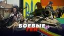 УКРАИНСКИЕ ГЕИ В ЗОНЕ АТО Алексей Казаков