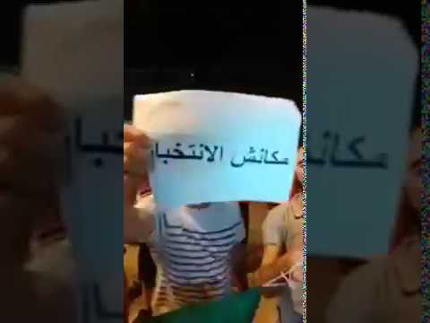 Chikh boualem taib عاجل مسيرات هذه الليلة في بجاية رفضا لل 1