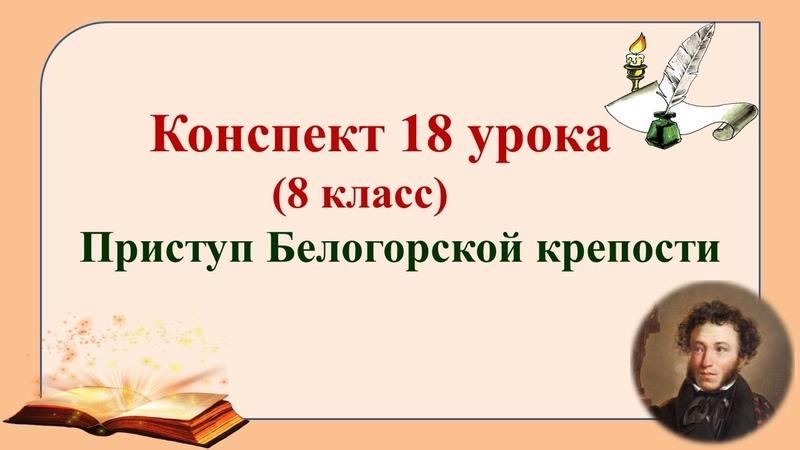 18 урок 1 четверть 8 класс Приступ Белогорской крепости