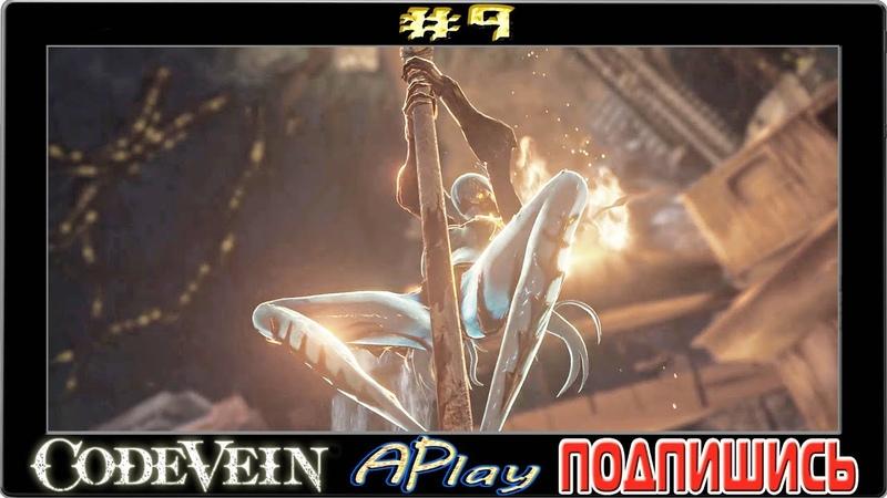 Code Vein ► Безжалостный палач ► Прохождение 9