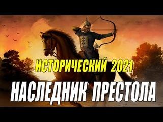 Смотрят только короли!! Исторический 2021 « НАСЛЕДНИК ПРЕСТОЛА » Фильмы 2021 HD /Приключения