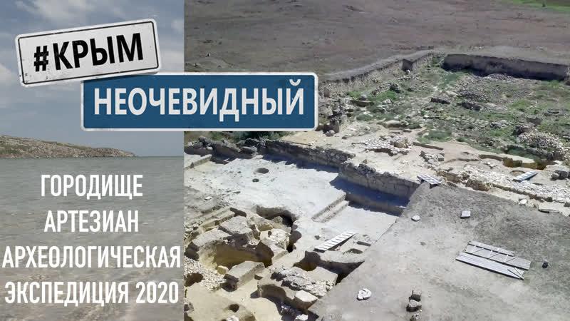 Крымнеочевидный Городище Артезиан. Археологическая экспедиция 2020