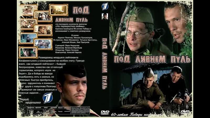 Под ливнем пуль ТВ ролик 2005