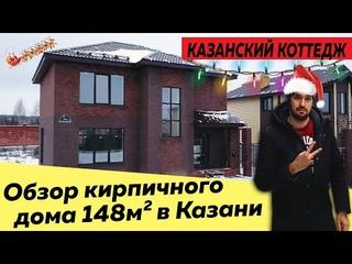 Обзор ДВУХЭТАЖНОГО КИРПИЧНОГО ДОМА 148м2