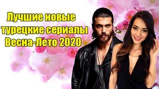 НОВЫЕ ТУРЕЦКИЕ СЕРИАЛЫ ВЕСНА 2020! ДЖАН ЯМАН, МЕЛИСА ПАМУК, СЕРКАН ЧАЙОГЛУ. ТУРЕЦКИЕ АКТЕРЫ