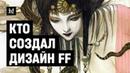 Кто создал дизайн серии Final Fantasy история и стиль Ёситака Амано