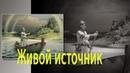 ЖИВОЙ ИСТОЧНИК (музыкальное слайд-шоу картины ВЕДИЧЕСКАЯ РУСЬ)
