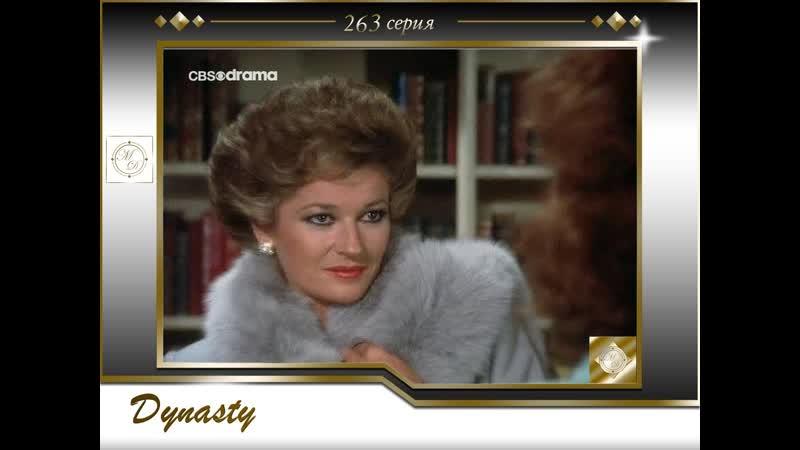 Династия II 263 серия Семья Колби 02 Всему конец Dynasty 2 The Colbys 02 2x17 All Fall Down