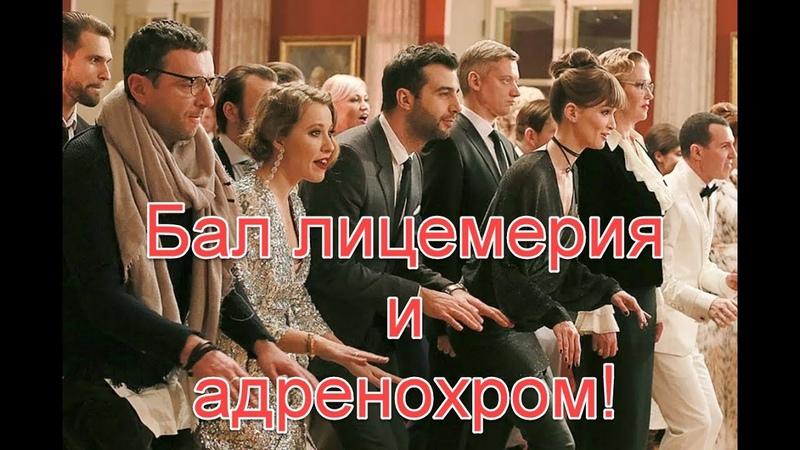 """Секрет клипа Аллы Пугачевой на песню Бал лицемерия"""" Символика иллюминатов и адренохром адренохром"""