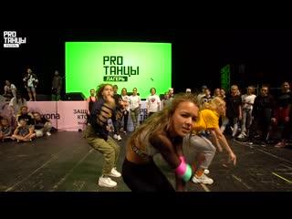 Лагерь PROТАНЦЫ 2019: select | Choreography by Анастасия Чередникова