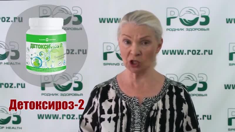 ДЕТОКСИРОЗ современный комплексный подход к очищению организма Байкулова Н Г
