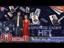 Kopoткoe cлoвo нeт 2017 мелодрама приключения 5 8 серия из 12 HD