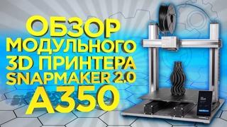 Обзор 3D принтера Snapmaker 2.0 A350 3в1 (Фрезер, Лазер, 3Д принтер) | Обзор 3Д принтеров 2021 |