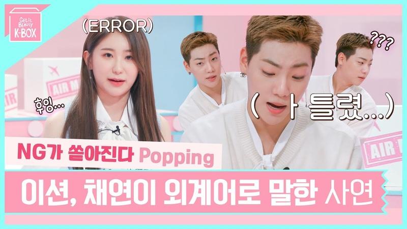고장난 이션과 갑분 뉴스 진행하는 채연 겟잇뷰티 K BOX Teaser 2