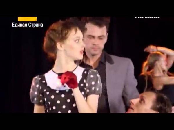Постановочный танец сериал Обмани если любишь