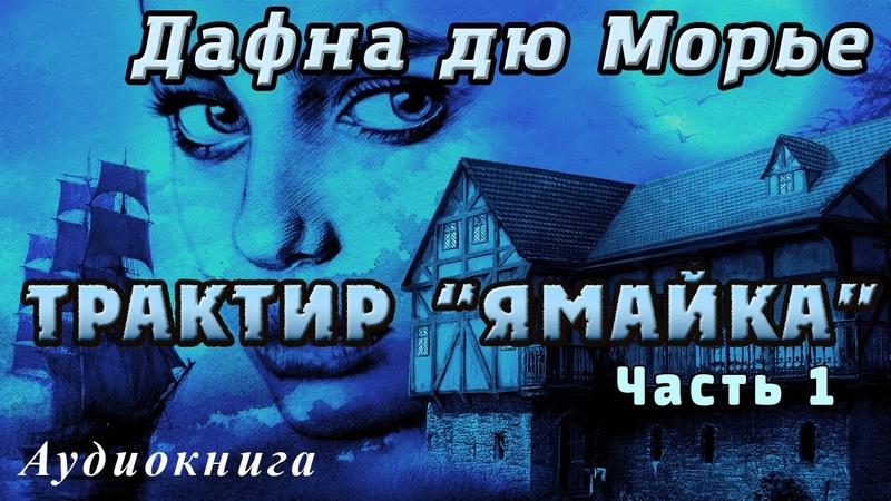 Дафна дю Морье ТРАКТИР ЯМАЙКА Часть 1 из 2 Аудиокнига
