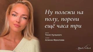 Ну полежи на полу, пореви ещё часа три   Автор стихотворения: Тоня Кузьмич
