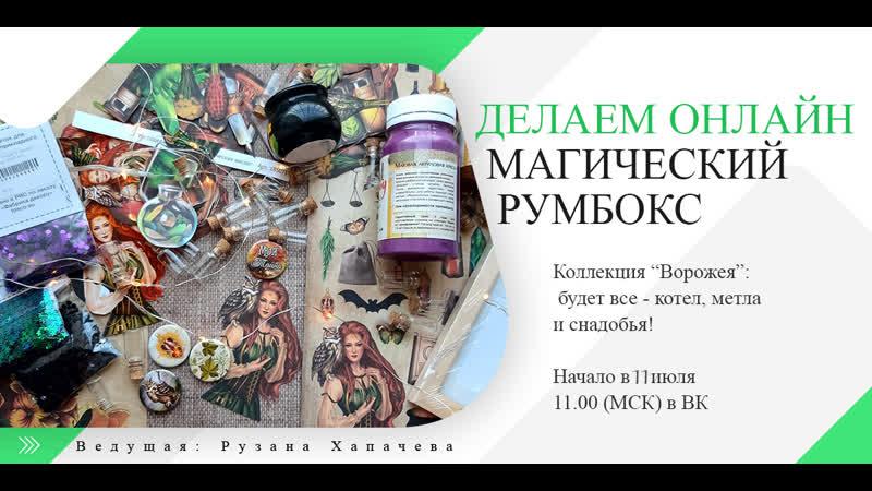 Онлайн МК Магический румбокс Лавка Ворожеи Часть 2