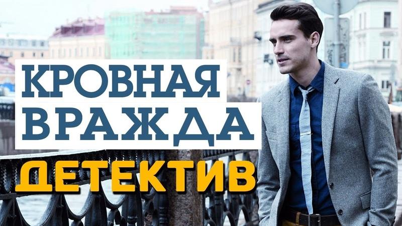 Фильм про интриги и козни в семье Кровная вражда Русские детективы новинки 2020