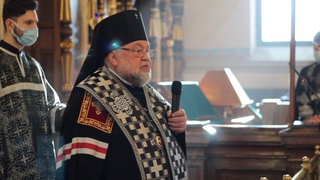 Архиепископ Артемий. Прощёное воскресенье