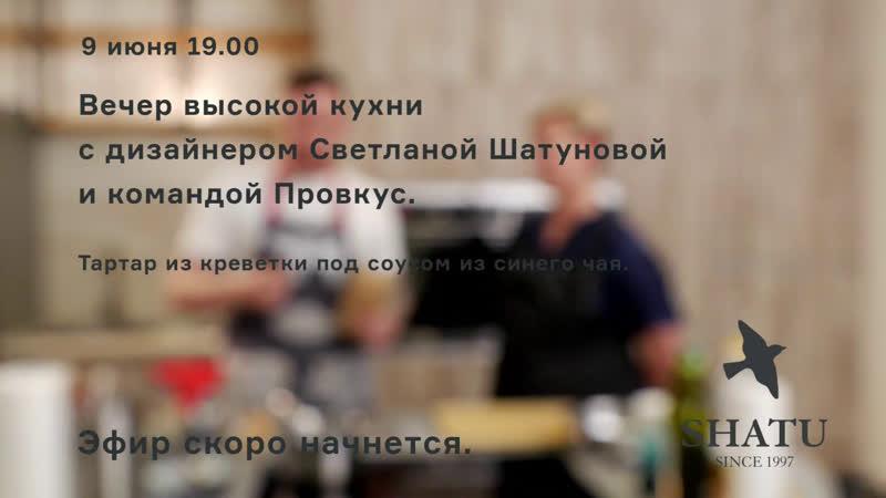 Вечер высокой кухни с дизайнером Светланой Шатуновой и командой Провкус